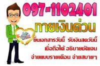 เงินด่วน เงินกู้ด่วนชลบุรี ศรีราชา สมุทรปราการ ระยอง ฉะเชิงเทรา มีปัญหาการเงินปรึกษา โทร.097-1102401 คุณกาย
