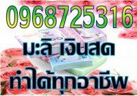 096-8725316 คุณมะลิยดเพิ่มเติม หรือโทรมาปรึกษาได้ ติดต่อ