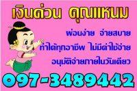บริการเงินด่วน ติดต่อ 097-3489442 คุณแหนมเงินด่วนดอกเบี้ยต่ำ รู้ผลอนุมัติไว เอกสารไม่ยุ่งยาก
