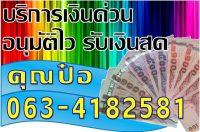 บริการเงินด่วน คุณป๋อ 063-4182581 เงินด่วนดอกเบี้ยต่ำ รู้ผลอนุมัติไว เอกสารไม่ยุ่งยาก สำหรับพนักงานประจำ พนักงานโรงงาน เจ้าของกิจการ พ่อค้าแม่ค้าฯลฯหรือทุกอาชีพก็สามารถกู้ได้ทุกกรณี