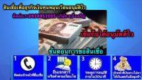 เงินกู้ ด่วนอนุมัติง่าย (บริษัทย.ยิ่งเจริญ)