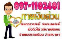 เงินสดทันใจ โทร.097-1102401คุณกายเงินกู้ด่วนฉะเชิงเทรา ศรีราชา พัทยา สัตหีบ ระยอง จันทบุรี สินเชื่อเงินสด