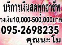จริงใจได้เงินแน่นอนครับโทร.โทร.095-2698235 คุณนะโม