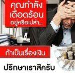 ต้องการกู้เงินด่วนสนใจทักID.money-ok99  เงินกู้ด่วน ร้อนเงิน หมุนไม่ทัน ต้องการเงินสด   มองหาแหล่งเงินกู้ที่เร็วทันใจ