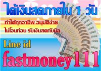 ทักไอดี.fastmoney111 หาเงินกู้ด่วนนอกระบบกรุงเทพมหานคร สมุทรปราการ รังสิต บางนา นนทบุรีริการเงินด่วน รับเงินไว งานประจำหรือแม่ค้าตลาดก็สามารถทำได้ติดแบ็กลิส เครดิสไม่สวยก็ผ่านอนุมัติภายใน 3 ชม.สนใจติดต่อโทรมาปรึกษาก่อนได้ค่ะ ได้รับเงินสดจริง