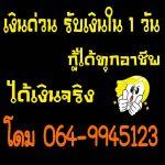 บริการเงินด่วน  เงินด่วนทันใจโทร.064-9945123 คุณโดมครับ กรุงเทพ ราชบุรี อ่างทอง สระบุรี ราชบุรี ชลบุรีืระยองกทม ปริมณฑล อยุธยา วังน้อย โรจนะ สระบุรี นครนายก ปทุมธานี ชลบุรี ระยอง พัทยา สมุทรสาคร สงคราม สุพรรณ