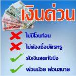ทักไอดี.fastmoney111 หาเงินกู้ด่วนนอกระบบกรุงเทพมหานคร สมุทรปราการ รังสิต บางนา นนทบุรี