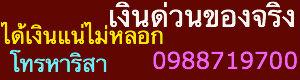 Thaifastcash แหล่งรวมประกาศ เงินกู้ เงินด่วน ทั้งในระบบและนอกระบบ บริการสินเชื่อ ลงประกาศฟรี