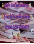 สำหรับท่านเจ้าของที่มีธุรกิจที่ต้องการเงินทุนหมุนเวียน โทรเลย.0889199978