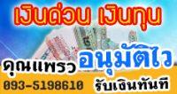 093-5198610 คุณแพรว เงินด่วน เงินสดทันใจ ยินดีให้บริการ ปรึกษาฟรี ไม่ต้องโอนเงิน