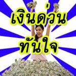 ปล่อยเงินสดใน1วันขวัญใจเงินทุนทุกอาชีพติดแบลคกู้ได้0955188495