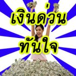 รับเงินสดถึงมือขวัญใจเงินด่วน0955188495ติดอบลคกู้ได้ไม่โอนดอกรายเดือน