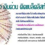 เงินสดทันใจ ไม่เช็คแบล็คลิสต์ เงินกู้เงินด่วนนอกระบบ คุณลีโอ 064-7102270 ให้บริการเงินกู้ด่วน รับเงินสดกับมือภายใน 30 นาที จ่ายให้เป็นเงินสดเต็มจำนวนครั้งเดียวค่ะ พ่อค้า แม่ค้า พนักงานบริษัท อาชีพอิสระหรือแม้แต่ขายตรงก็กู้ได้ ไม่ต้องโอนเงินล่วงหน้า และไม่ต้องเสียค่าใช้จ่ายใดๆ ทั้งสิ้นค่ะ เน้นความเข้าใจและสบายใจของลูกค้าเป็นหลักค่ะ สนใจติดต่อสอบถาม และปรึกษาได้ที่ คุณลีโอ 064-7102270 ผ่อนจ่ายเป็นรายเดือน เอกสารง่าย ดอกเบี้ยถูก ผ่อนจ่ายน้อย สามารถเลือกจำนวนการผ่อนจ่ายได้ตามกำลัง สามารถผ่อนจ่ายได้ทั่วไทยตาม 7-11 และเคาร์เตอร์ต่างๆ ยินดีช่วยเหลือทุกท่านด้วยความเต็มใจค่ะ คุณลีโอ 064-7102270 กรุงเทพ ชลบุรี บ่อวิน ระยอง ฉะเชิงเทรา สมุทรปราการ สมุทรสาคร สมุทรสงคราม เพชรบุรี ราชบุรี ลพบุรี สระบุรี กาญจนบุรี นครปฐม นครนายก อ่างทอง ปราจีน โคราช มหาสารคาม บุรีรัมย์ นนทบุรี ปทุม เงินกู้นอกระบบ,เงินด่วนนอกระบบ,กู้เงินนอกระบบ,เงินกู้นอกระบบ,ต้องการเงินด่วน,กู้เงินด่วน,เงินด่วนทันใจ,รับจำนำรถ,จำนำจอด,กู้เงินด่วน,เงินด่วนทันใจ,รูดบัตรเครดิต,สินเชื่อรถ,จำนอง,จำนำ,รับรูดบัตรเครดิต,แหล่งเงินกู้นอกระบบ,แหล่งเงินด่วนนอกระบบ,บริการสินเชื่อเงินสด,เงินสดด่วน,จำนำรถยนต์,จำนำรถมอเตอร์ไซด์,เงินด่วนไม่เช็คแบ็คลิส,กู้เงินไม่เช็คแบ็คลิส,สินเชื่อเงินผ่อน,กู้เงินทันใจ,ร้อนเงิน,เงินด่วนอนุมัติไว,เงินกู้ด่วนด่วน,สินเชือนอกระบบ,กู้เงินด่วนนอกระบบ,จำนำจอดรถยนต์,กู้เงิน,บัตรผ่อนสินค้า,แหล่งเงินกู้นอกระบบ,เงินกู้ส่วนบุคคล,เงินด่วนส่วนบุคคล,กู้เงินนอกระบบ,แหล่งสินเชื่อนอกระบบ,เงินกู้ นอก ระบบ,กู้ เงิน นอก ระบบด่วน,หา เงินกู้ นอก ระบบ,ราคา ให้ กู้ เงิน นอก ระบบ,เงินด่วน 30 นาที,เงิน ด่วน นอก ระบบ,เงินด่วนต่างจังหวัด,เงิน ด่วน ทันใจ,เงินด่วน เงินด่วนนอก