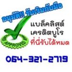 เงินด่วนโทร.064-3212719 คุณคัมภีร์ เงินกู้นอกระบบ ชลบุรี ระยอง จันทบรี พัทยา กทมปริมณฑล อยุธยา นครนายก