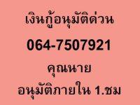 บริการเงินด่วนอนุมัติไวภายใน 1 ชั้วโมง 064-7501921 นาย รับทุกคำปรึกษาเงินกู้
