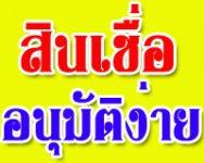 เงินด่วนบ้านบึง080-6788416 คุณเจ้านายเงิน ด่วน นอก ระบบ ศรีราชา ชลบุรีเมืองชลบุรี, เกาะสีชัง, บ่อทอง, บางละมุง, บ้านบึง, พานทอง, พนัสนิคม, ศรีราชา, สัตหีบ, หนองใหญ่, เกาะจันทร์. บริการเงินด่วนชลบุรี
