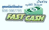 บริการเงินด่วน อนุมัติง่าย วงเงินสูง โทร. 096-306-7785