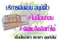 เงินด่วนนนทบุรี เงินด่วน ปทุมธานีทักไอดี.fastmoney111 เงินด่วนแถวรังสิต เงินด่วนคลองหลวง บริการเงินด่วนในระบบ เงินด่วนนอกระบบลำลูกกา เงินด่วน ตลาดไท เงินด่วน ดอนเมือง