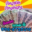 เงินกู้ปทุมธานี เงินด่วนคลองหลวงโทร.096-8725316 คุณมะลิธัญบุรี, ลาดหลุมแก้ว, ลำลูกกา, สามโคก, หนองเสือ