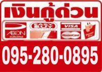 เงินกู้ด่วน อนุมัติไว บริษัท Money Group 0952800895