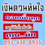 คุณนัท 093-4380935 เงินกู้ เงินด่วน ปรึกษาฟรี โทรมาได้เลย
